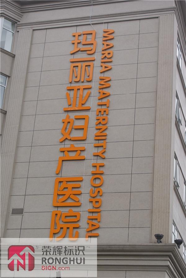 医院立体字,LED发光字设计制作