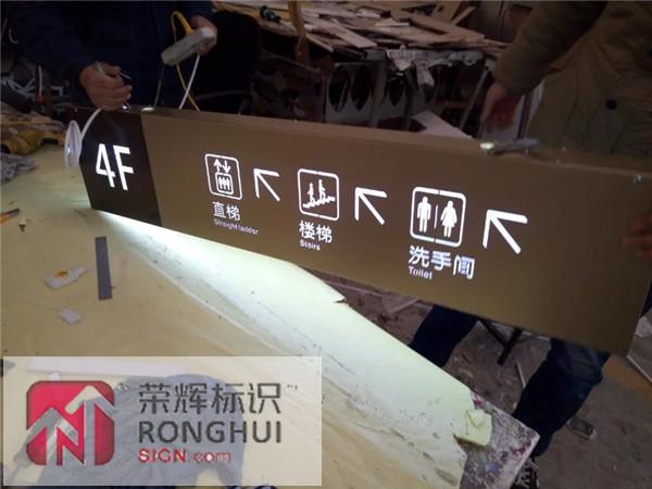 汉中百嘉汇美居购物广场标识牌制作案例