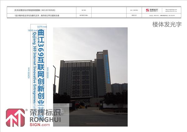 西安·曲江369创业创新基地园区规划设计方案