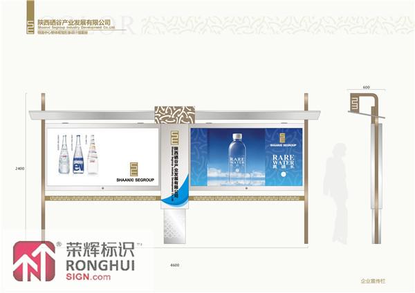 陕西硒谷产业发展有限公司标识标识牌系统设计方案